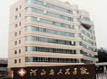 河北省医院