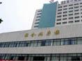 河科大第一附属医院