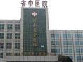 河南省中醫院