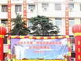 河南医科大学第二附属医院
