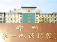 鄭州市第一人民醫院