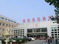河北省第五人民医院