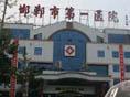 邯鄲市第一醫院