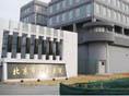 北京市公安医院