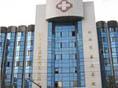 武漢市第三醫院