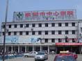 襄樊市中心医院