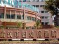 武汉市妇幼保健院