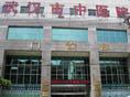 武漢市中醫醫院