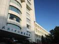 武漢大學口腔醫院