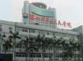 深圳市红十字会医院