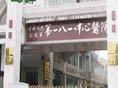 中國人民解放軍第181醫院