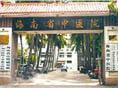 广州中医药大学非直属附属医院