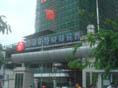 海南省妇女儿童保健医院