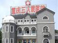 重慶市第三人民醫院