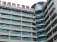 四川省精神卫生中心