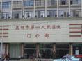 昆明医学院附属甘美医院