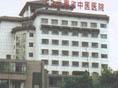 云南中医药大学第一附属医院