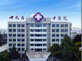甘肅省中醫院