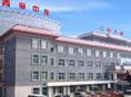 青海省中醫院