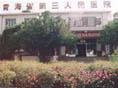 青海省精神卫生防治院