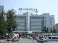 中國人民解放軍總醫院(301醫院)