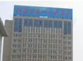 晋察冀边区医院