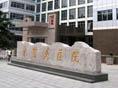 武警总医院