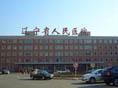遼寧省人民醫院