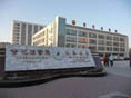 北华大学第二临床医学院