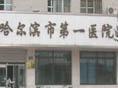 哈爾濱市第一醫院