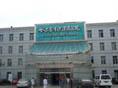 哈尔滨传染病医院