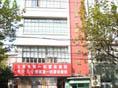 上海市第一婦嬰保健院