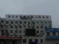灌南縣人民醫院