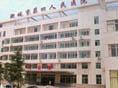 聊城市第四人民醫院