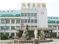 高青縣人民醫院
