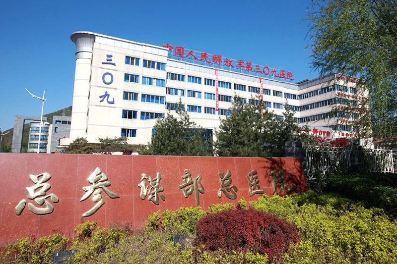 中國人民解放軍第三O九醫院