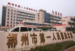 郴州市第一人民医院(集团)