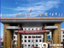 南华大学附属湘潭医院