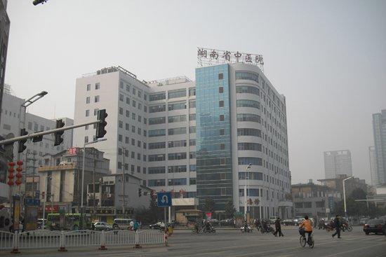 湖南省中醫院