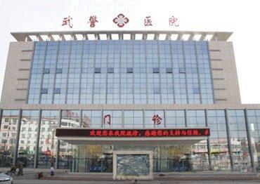 武警云南省总队医院