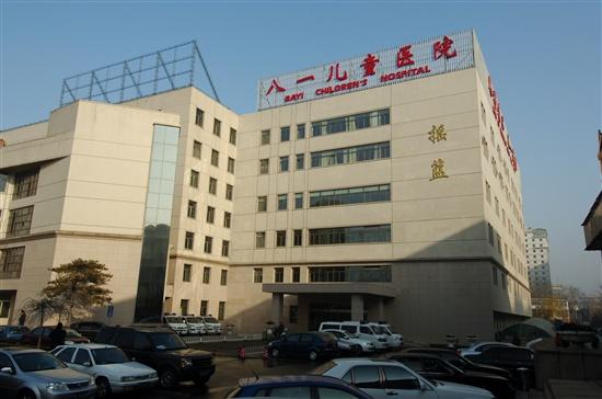 八一儿童医院