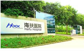 重庆海扶医院