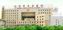 北京军区总医院