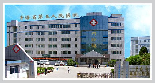 青海省肿瘤医院