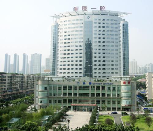 重慶醫科大學附屬第一醫院