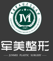 重庆军美医疗整形美容医院