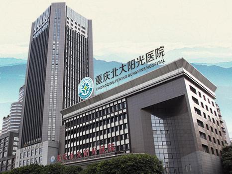 重庆北大阳光医院口腔黏膜科