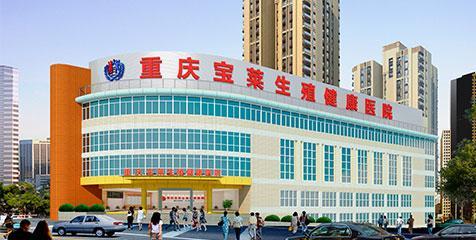 重庆宝莱生殖健康医院