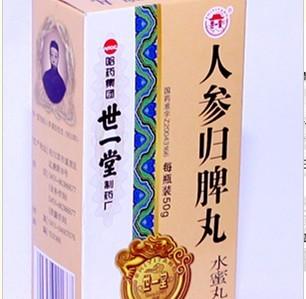 人参归脾丸(哈药)