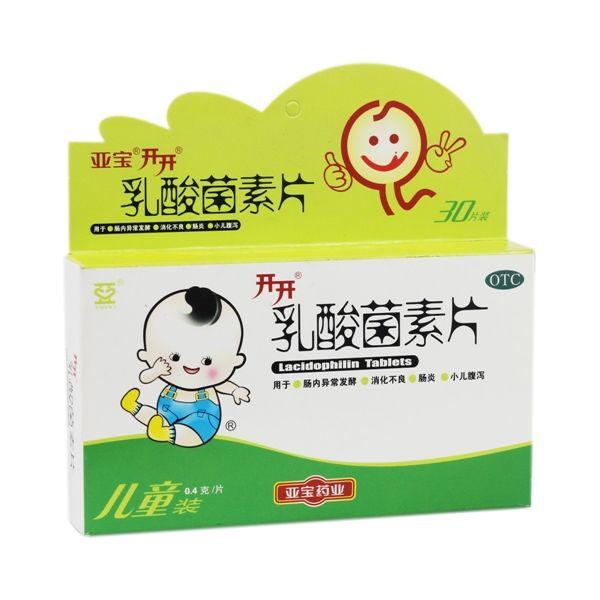 乳酸菌素片(亚宝)